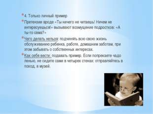 4. Только личный пример Претензии вроде «Ты ничего не читаешь! Ничем не инте