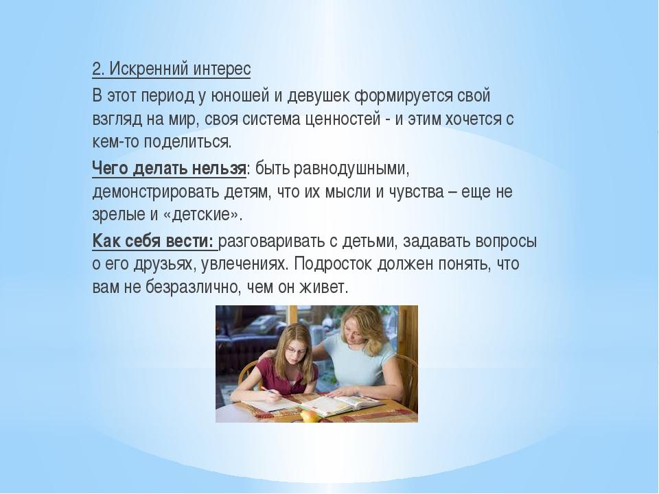 2. Искренний интерес В этот период у юношей и девушек формируется свой взгля...