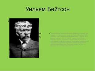 Уильям Бейтсон Уильям Бейтсон - английский биолог, морфолог и генетик, член л