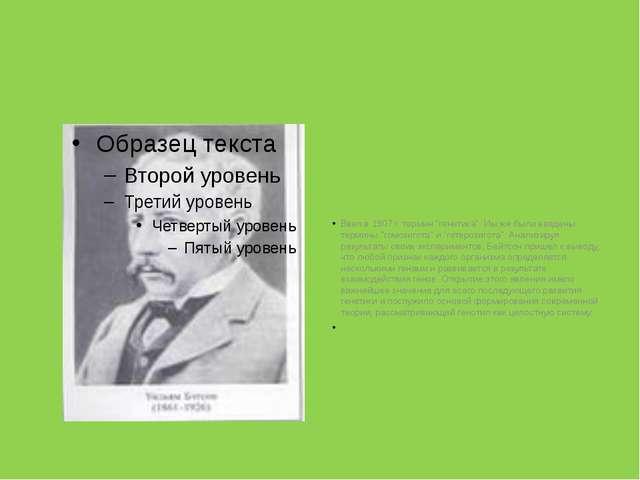 """Ввел в 1907 г. термин """"генетика"""". Им же были введены термины """"гомозигота"""" и..."""