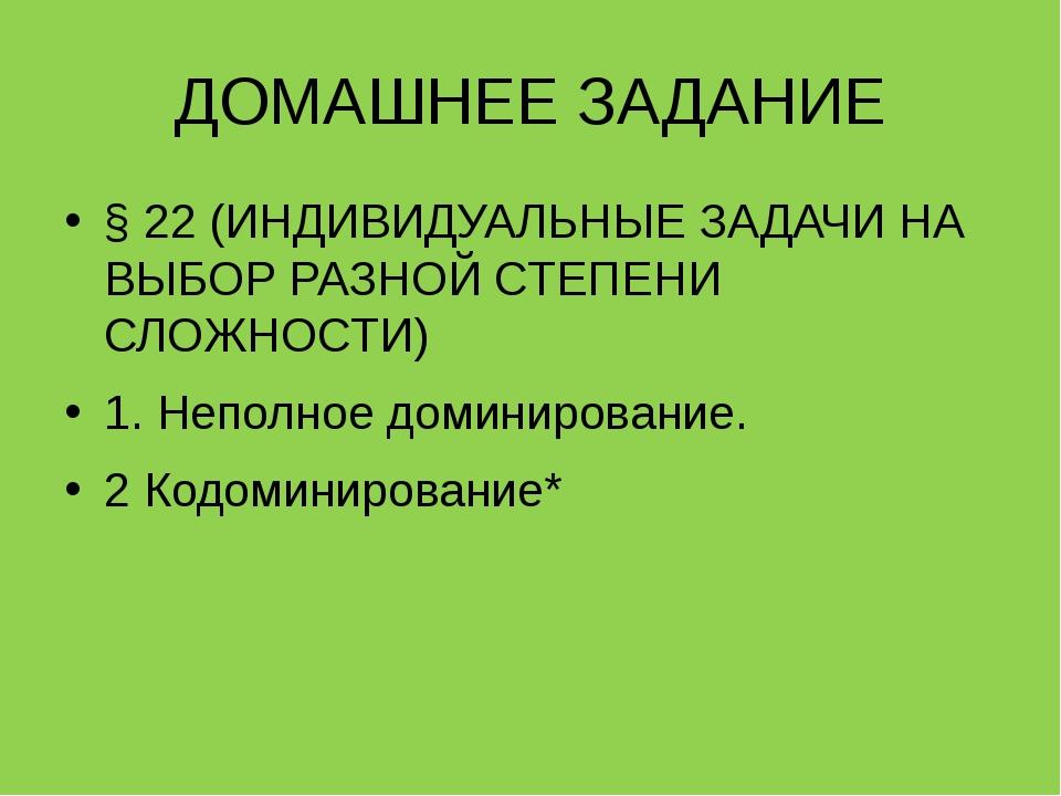 ДОМАШНЕЕ ЗАДАНИЕ § 22 (ИНДИВИДУАЛЬНЫЕ ЗАДАЧИ НА ВЫБОР РАЗНОЙ СТЕПЕНИ СЛОЖНОСТ...