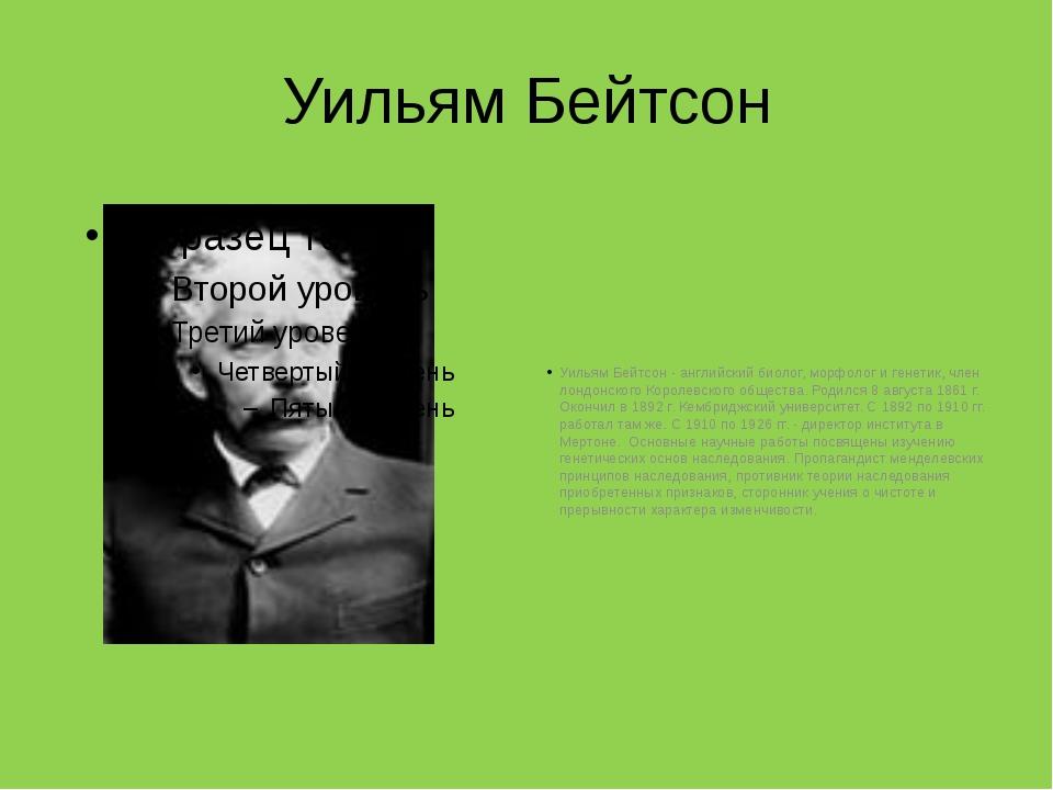Уильям Бейтсон Уильям Бейтсон - английский биолог, морфолог и генетик, член л...