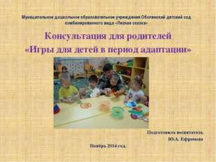 Муниципальное дошкольное образовательное учреждение Оболенский детский сад ко