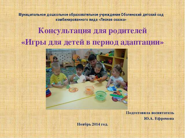 Муниципальное дошкольное образовательное учреждение Оболенский детский сад ко...