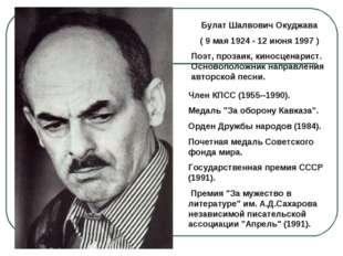Булат Шалвович Oкуджава ( 9 мая 1924 - 12 июня 1997 ) Поэт, прозаик, киносцен