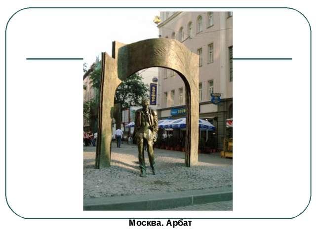 Москва. Арбат