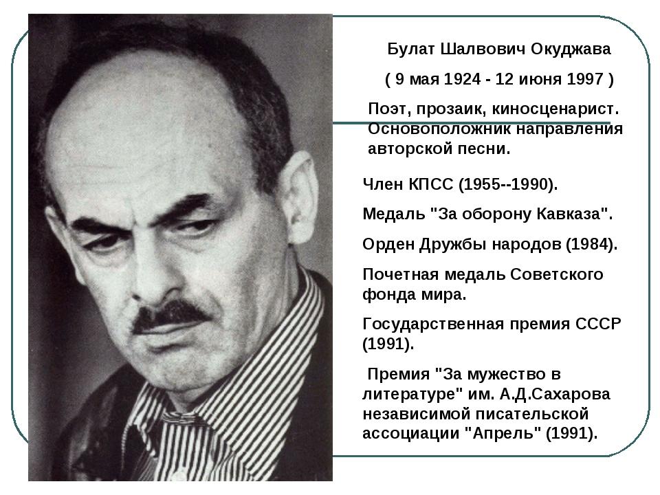 Булат Шалвович Oкуджава ( 9 мая 1924 - 12 июня 1997 ) Поэт, прозаик, киносцен...