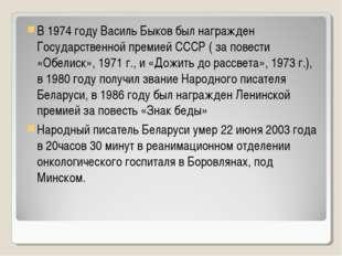 В 1974 году Василь Быков был награжден Государственной премией СССР ( за пове