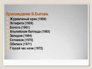 Произведения В.Быкова. Журавлиный крик (1959) Эстафета (1959) Болото (1961) А