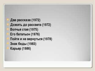 Два рассказа (1972) Дожить до рассвета (1972) Волчья стая (1975) Его батальон