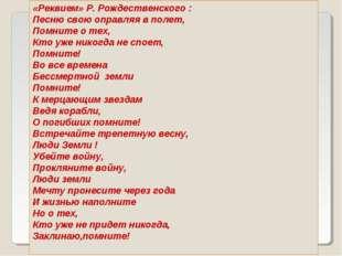 «Реквием» Р. Рождественского : Песню свою оправляя в полет, Помните о тех, Кт