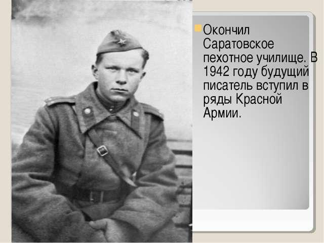 Окончил Саратовское пехотное училище. В 1942 году будущий писатель вступил в...