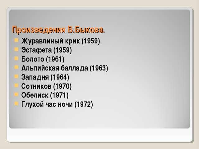 Произведения В.Быкова. Журавлиный крик (1959) Эстафета (1959) Болото (1961) А...
