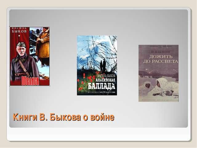 Книги В. Быкова о войне