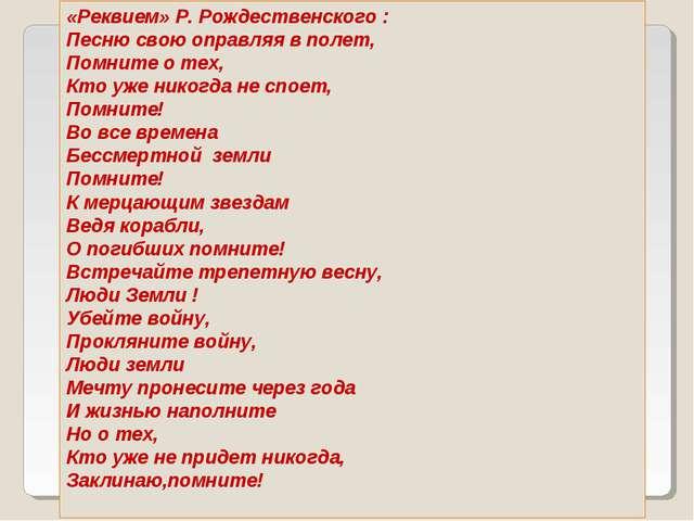 «Реквием» Р. Рождественского : Песню свою оправляя в полет, Помните о тех, Кт...