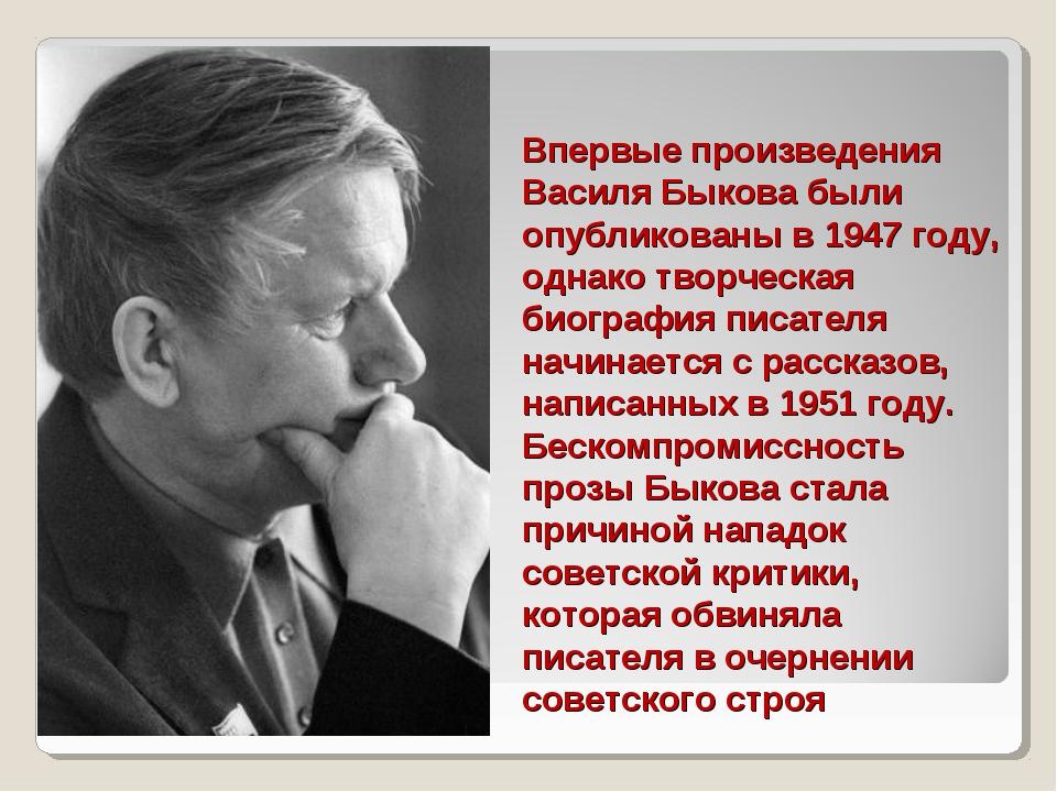 Впервые произведения Василя Быкова были опубликованы в 1947 году, однако твор...
