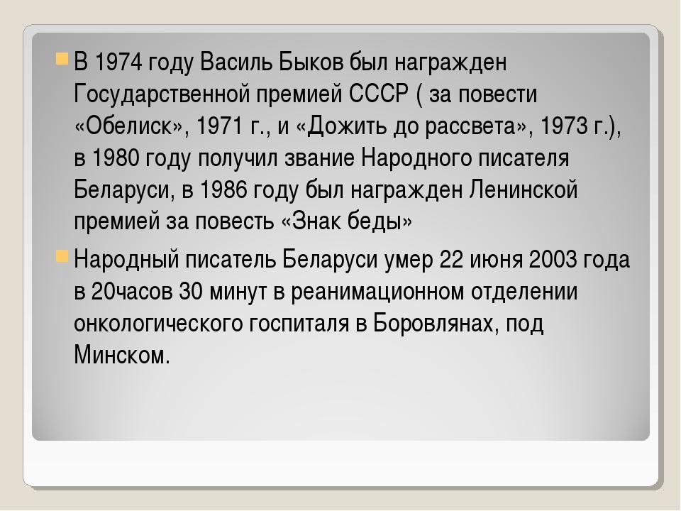 В 1974 году Василь Быков был награжден Государственной премией СССР ( за пове...