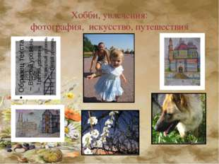 Хобби, увлечения: фотография, искусство, путешествия