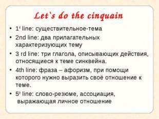 Let`s do the cinquain 1st line: существительное-тема 2nd line: два прилагате