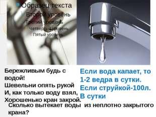 Бережливым будь с водой! Шевельни опять рукой И, как только воду взял, Хороше