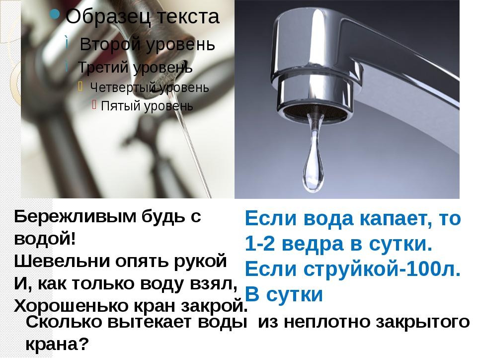Бережливым будь с водой! Шевельни опять рукой И, как только воду взял, Хороше...