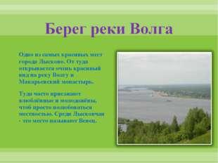 Одно из самых красивых мест города Лысково. От туда открывается очень красив
