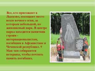 Все, кто приезжают в Лысково, посещают место возле вечного огня, за которым