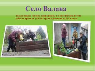 Так же уборка мусора проводилась и в селе Валава. В этих работах приняла уча