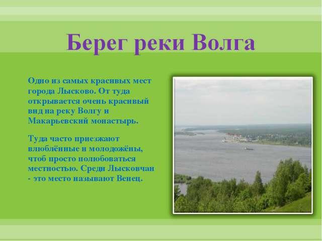 Одно из самых красивых мест города Лысково. От туда открывается очень красив...