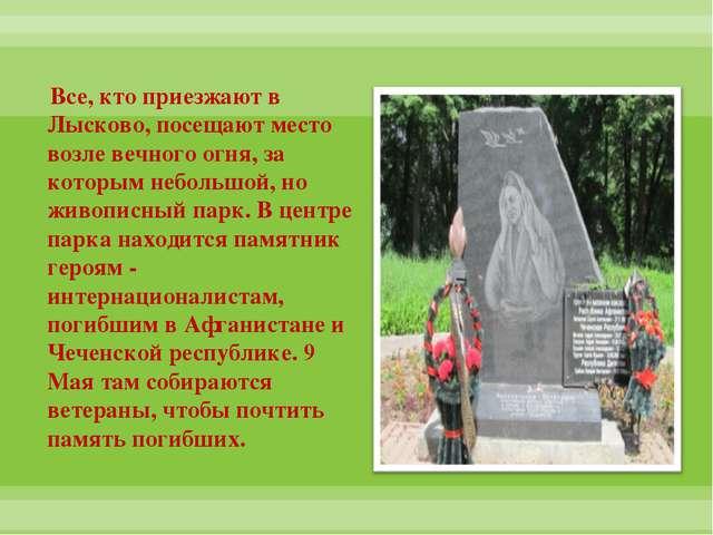 Все, кто приезжают в Лысково, посещают место возле вечного огня, за которым...