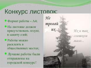Конкурс листовок: Формат работы – А4; На листовке должен присутствовать лозун