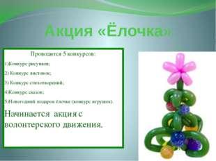 Акция «Ёлочка» Проводится 5 конкурсов: 1)Конкурс рисунков; 2) Конкурс листово