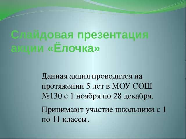 Слайдовая презентация акции «Ёлочка» Данная акция проводится на протяжении 5...