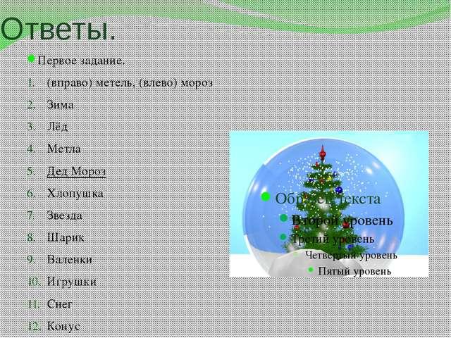 Ответы. Первое задание. (вправо) метель, (влево) мороз Зима Лёд Метла Дед Мор...