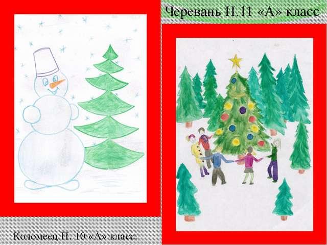 Черевань Н.11 «А» класс Коломеец Н. 10 «А» класс.