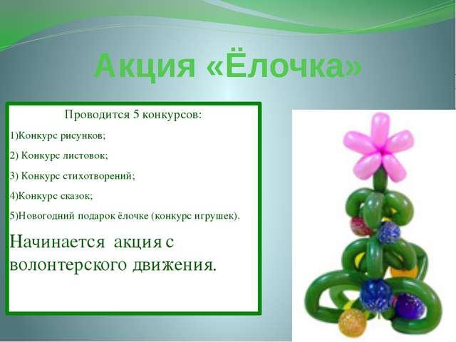 Акция «Ёлочка» Проводится 5 конкурсов: 1)Конкурс рисунков; 2) Конкурс листово...