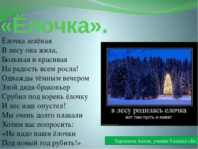 «Ёлочка». Ёлочка зелёная В лесу она жила, Большая и красивая На радость всем...