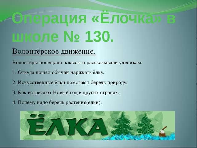 Операция «Ёлочка» в школе № 130. Волонтёрское движение. Волонтёры посещали кл...