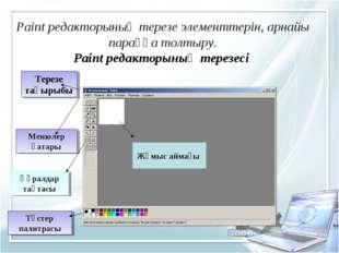 Paint редакторының терезе элементтерін, арнайы параққа толтыру. Paint редакт