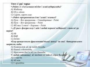 Тест сұрақтары: «Paint» сөзі ағылшын тіліне қалай аударылады? А) Жобалау В) О