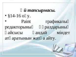 Үй тапсырмасы. §14-16 оқу. Paint графикалық редакторының құралдарының қайсыс