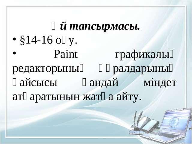 Үй тапсырмасы. §14-16 оқу. Paint графикалық редакторының құралдарының қайсыс...