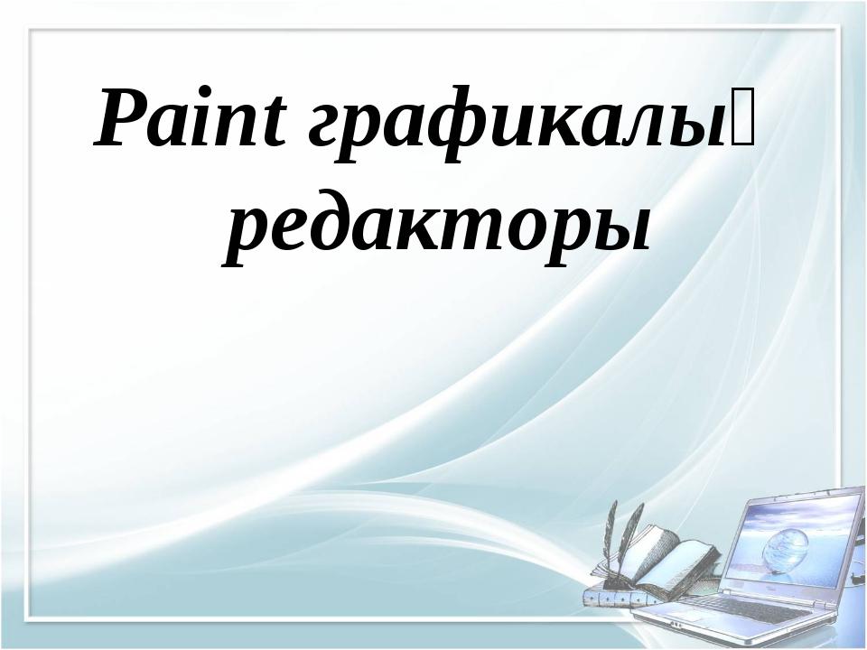 Paint графикалық редакторы