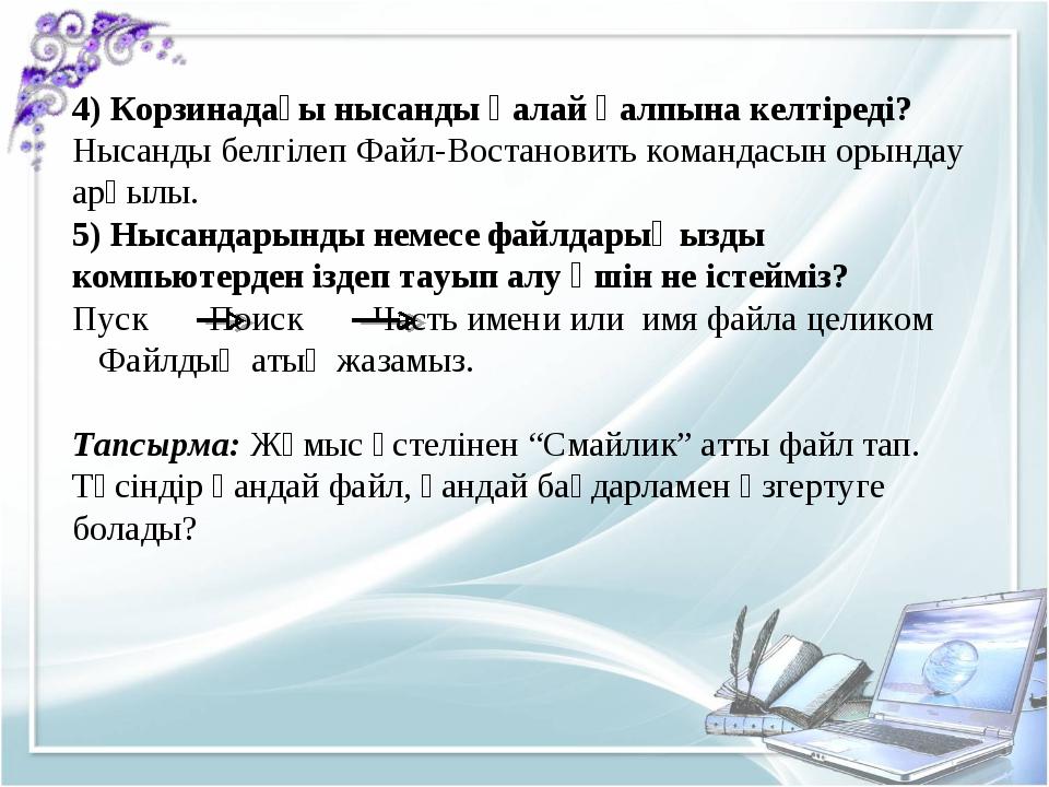4) Корзинадағы нысанды қалай қалпына келтіреді? Нысанды белгілеп Файл-Востано...