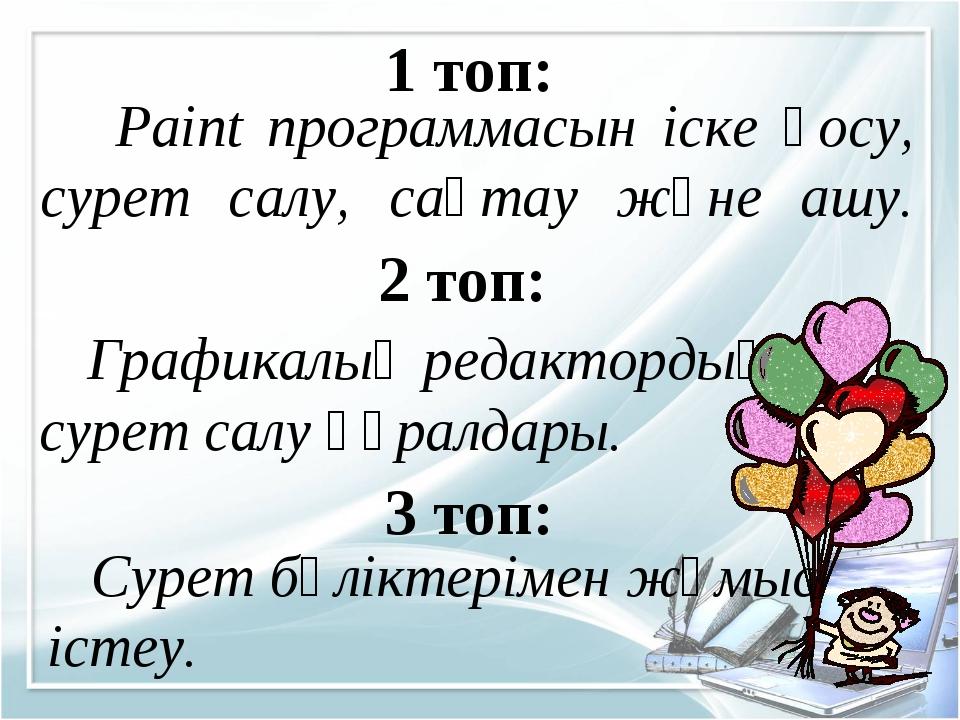 Paint программасын іске қосу, сурет салу, сақтау және ашу. 1 топ: 2 топ: Гра...