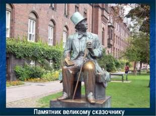 Памятник великому сказочнику