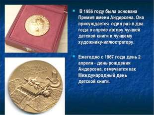 В 1956 году была основана Премия имени Андерсена. Она присуждается один раз
