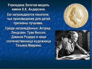 Учреждена Золотая медаль имени Х.К. Андерсена. Ею награждаются писатели, чьи