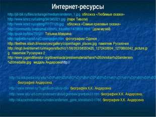 Интернет-ресурсы http://ru.wikipedia.org/wiki/%D0%90%D0%BD%D0%B4%D0%B5%D1%80%