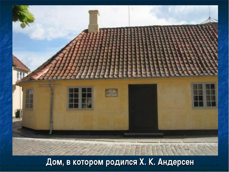 Дом, в котором родился Х. К. Андерсен